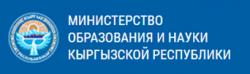 Министерство образования и науки КР